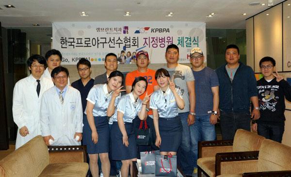 한국프로야구선수협회 지정병원 체결식