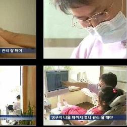 KBS 대전뉴스 -치아의 날- 2006년 6월 9일