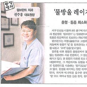 중도일보 기사 [충청명의] '레이저로 임플란트 시술' – 2006년 7월 20일