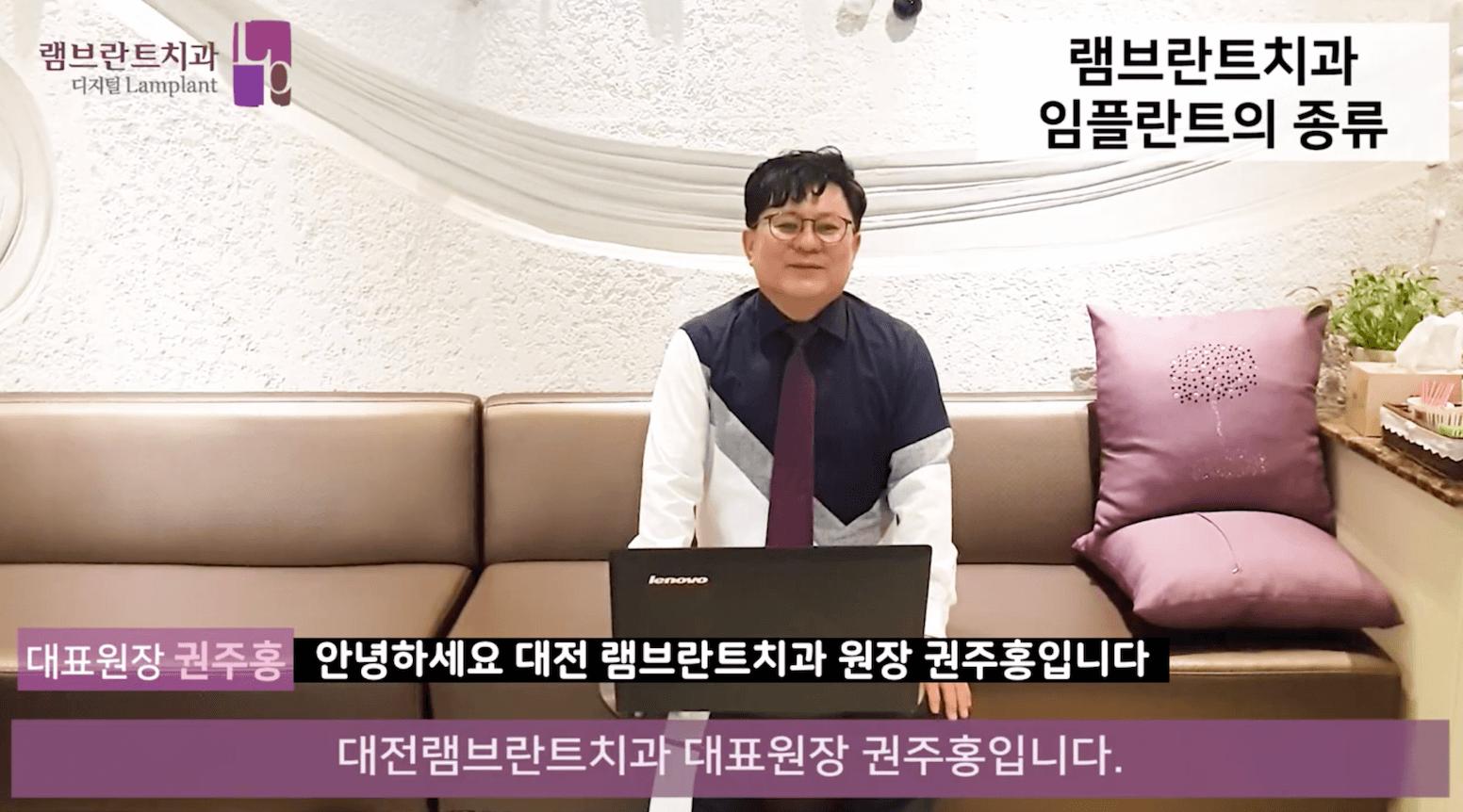 [대전치과,대전치아교정] 임플란트 종류와 선택방법 알아보기 (자막), 권주홍 대표원장